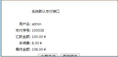 支付提示.png
